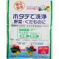 【即納】 日本漢方 ホタテで洗浄 野菜・果物に 台紙付