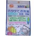 【即納】 日本漢方 ホタテの力 洗濯物の除菌・消臭 30g  台紙付