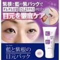 【即納】藍と紫根の目元パック 30g