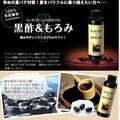 ラ・シンシア 黒酢&もろみ(鹿児島県産黒酢使用加工食品) 90粒 <ソフトカプセルタイプ>