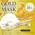 PURE5(ピュアファイブ) ゴールドエッセンスマスク 10枚入り