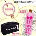 <外箱付>kate Ruber(ケイトルーバー) ミストマニア ポーチ+ストラップ付き ピンク