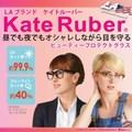 <外箱付>KateRuber(ケイトルーバー) ビューティプロテクトグラス ウェリントンタイプ:ブラック