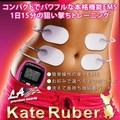 【終売】<外箱付>KateRuber(ケイトルーバー) シェイプトーンEMS