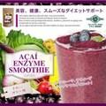 アサイー酵素スムージー 200g (栄養補助食品)