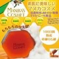 ラ・シンシア マヌカコスメ B&Hソープ15+ 100g (洗顔石鹸)