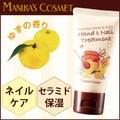 ラ・シンシア マヌカコスメ ハンド&ネイルエステジュレ<ゆずの香り> 50g (ゲルハンドクリーム)