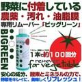 【即納】野菜用リムーバー ビッグリーン150ml 計量カップ付 <標準希釈1000倍希釈用>