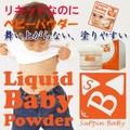 【即納】スッピンベビー Liquid Baby Powder(リキッドベビーパウダー)