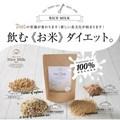 ライスミルクダイエット(飲む お米ダイエット) 200g
