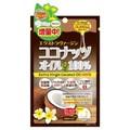【即納】エクストラヴァージンココナッツオイル一番搾り100% 30.36g