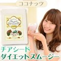 チアシードダイエットスムージー ココナッツ 200g (シェーカー付き)