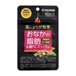 【機能性表示食品】黒しょうが効果 60粒