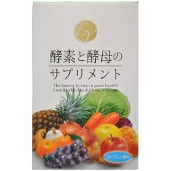 【即納】酵素と酵母のサプリメント(ヨーグルト風味) 30包入り